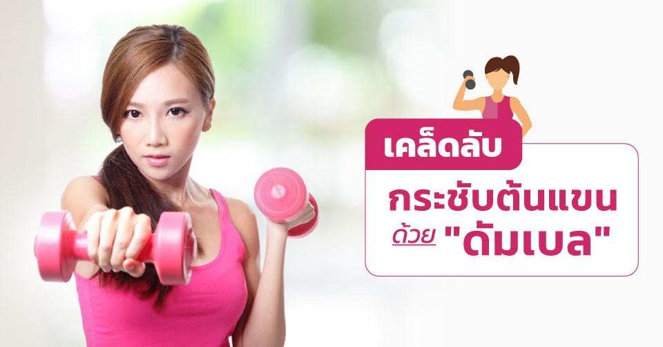 การออกกำลังกายโดยใช้ดัมเบล